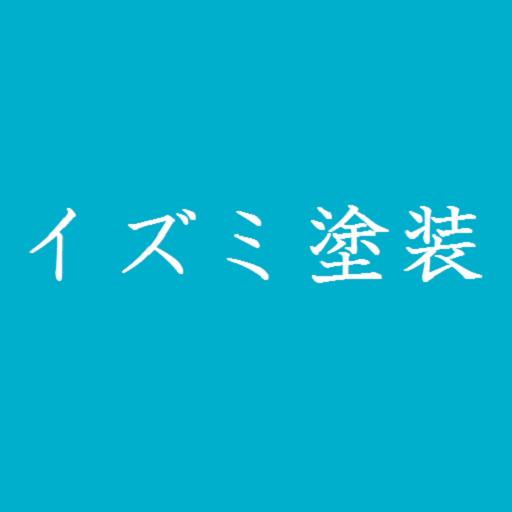 札幌市の外壁塗装【イズミ塗装】最大10年保証