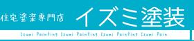 札幌の外壁塗装・屋根塗装のお見積り・依頼は【イズミ塗装】