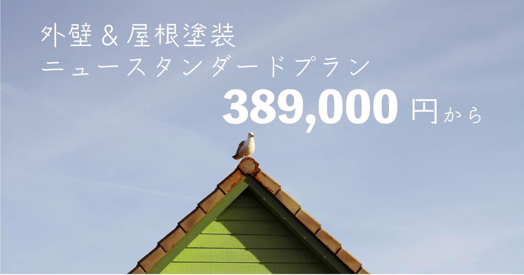 【札幌市】で外壁屋根塗装はイズミ塗装。得安プランニュースタンダードプラン【Si-10】】