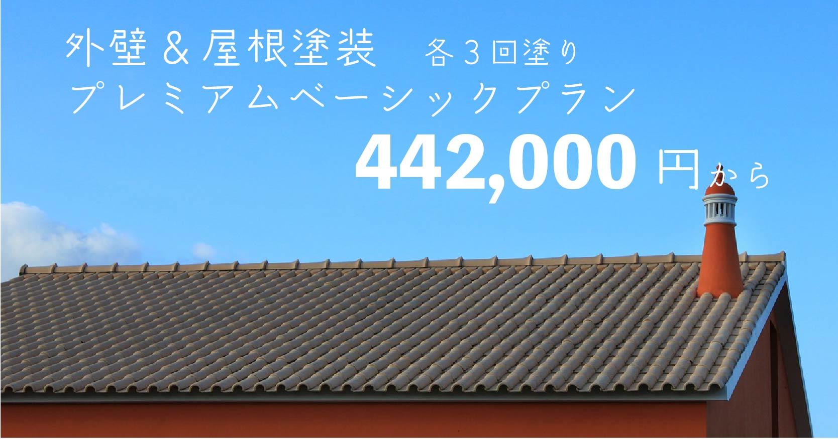 【札幌市】外壁屋根塗装プレミアムベーシック【RSi-15】】