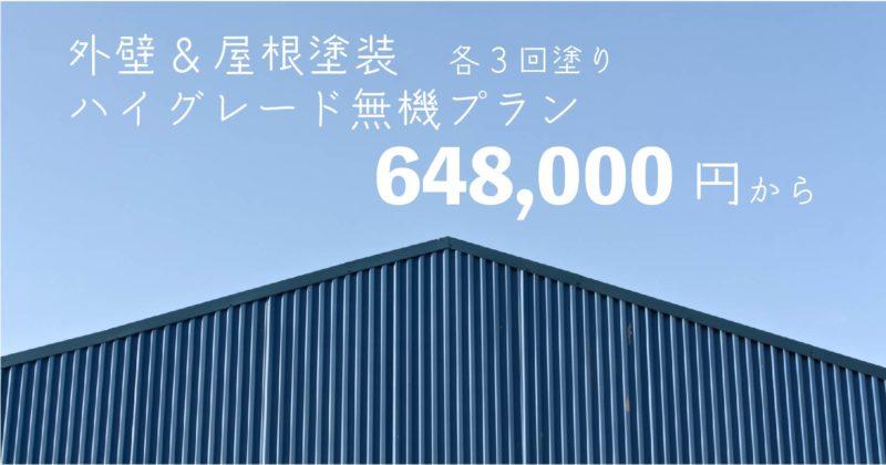 最高級の無機外壁屋根塗装プラン−イズミ塗装−