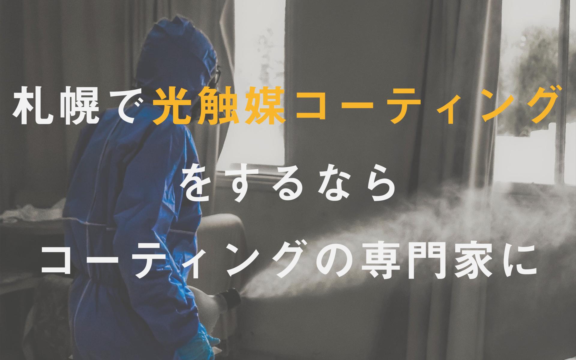 【札幌で光触媒コーティング】をするならコーティングの専門家