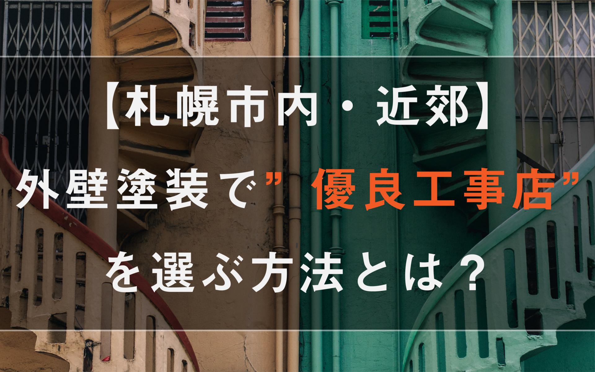 """【札幌市内・近郊】の外壁塗装で""""優良工事店""""を選ぶ方法とは?"""