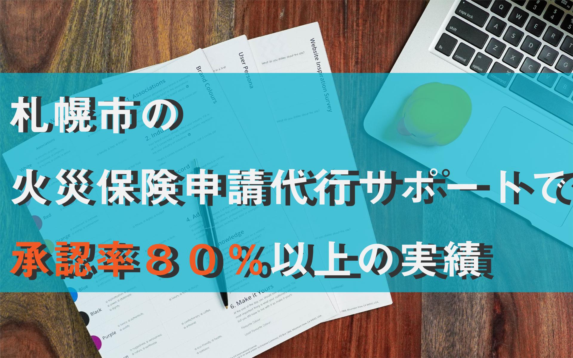 札幌市の火災保険申請代行サポートでは承認率80%以上の実績